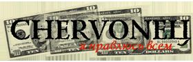 Червонец | 10rubl.ru – Блог про деньги